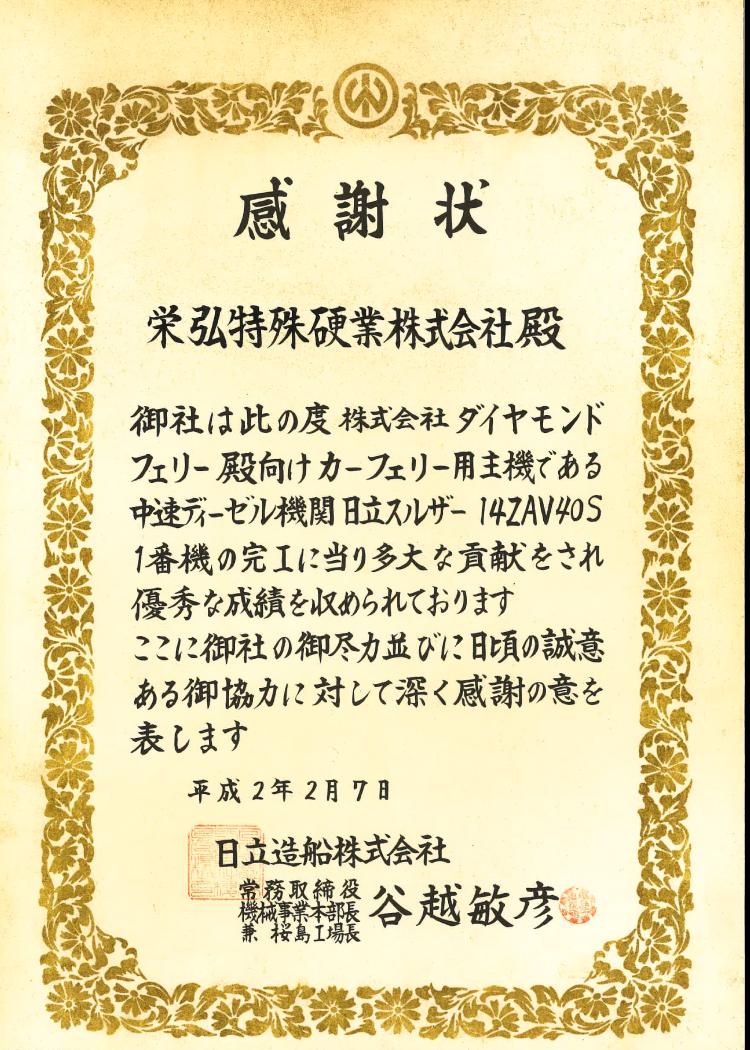 感謝状 日本造船株式会社